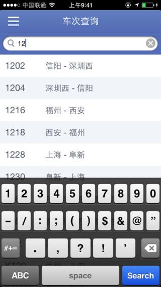玩免費旅遊APP|下載旅行家火车(中国) app不用錢|硬是要APP