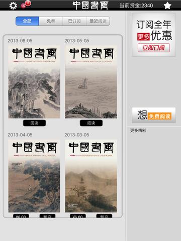 玩免費書籍APP|下載中国书画 app不用錢|硬是要APP