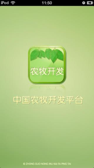 中国农牧开发平台