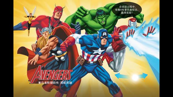 复仇者联盟前传:超级英雄!