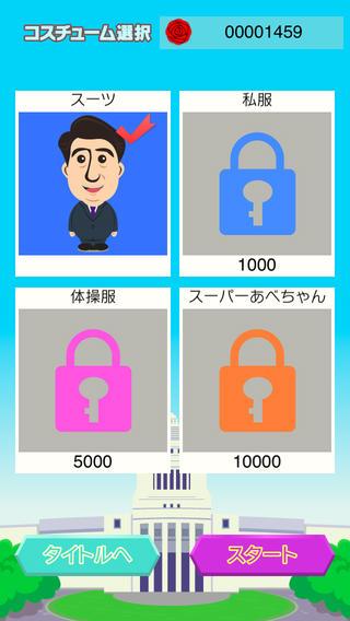 無料游戏Appのあべぴょん 記事Game