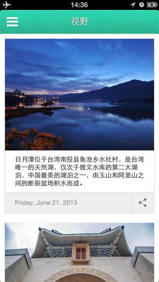 台湾自驾游