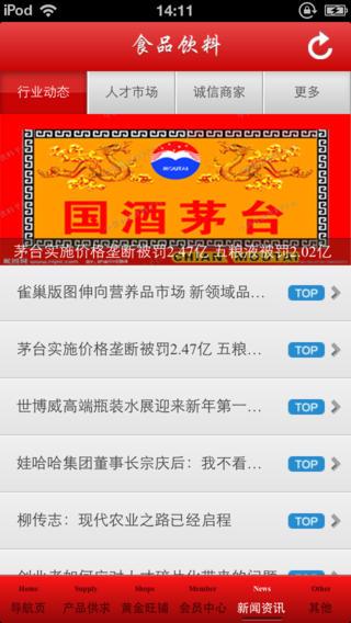 中国食品饮料平台