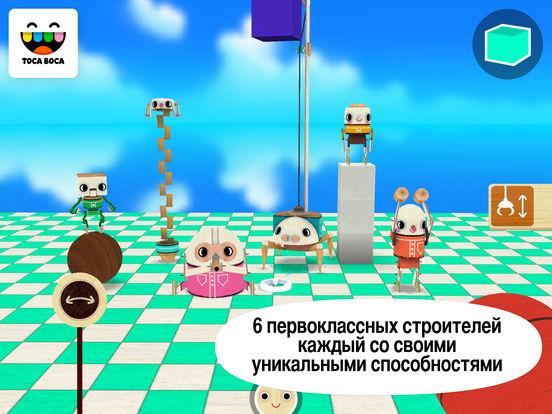 Toca Builders Screenshot