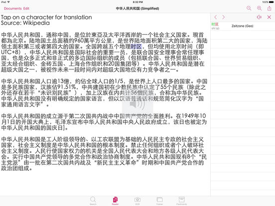 Screenshots of KTdict C-E (Chinese-English dictionary) for iPad