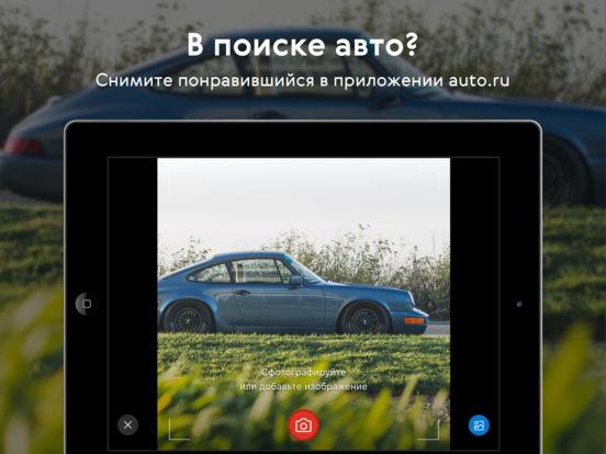 Купить и продать машину на Auto.ru