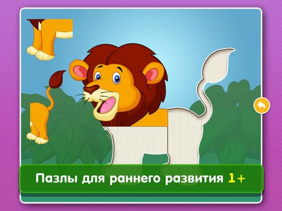 Детские развивающие пазлы игры для детей, малышей