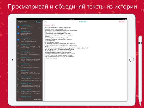 TextGrabber распознает QR текст с фото, переводчик Screenshot