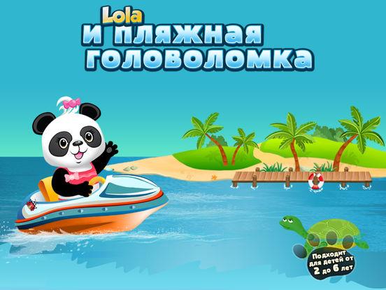 Lola и пляжная головоломка HD на iPad