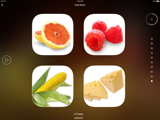 uTalk HD Hebrew iPad Screenshot 4