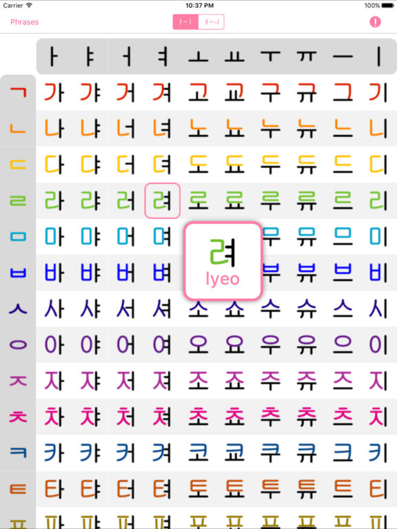 Korean Alphabet Pronunciation HD - Korean Letters on the App Store
