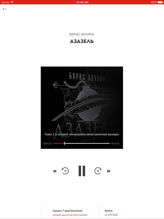 Аудиокниги издательства Союз Скриншоты9