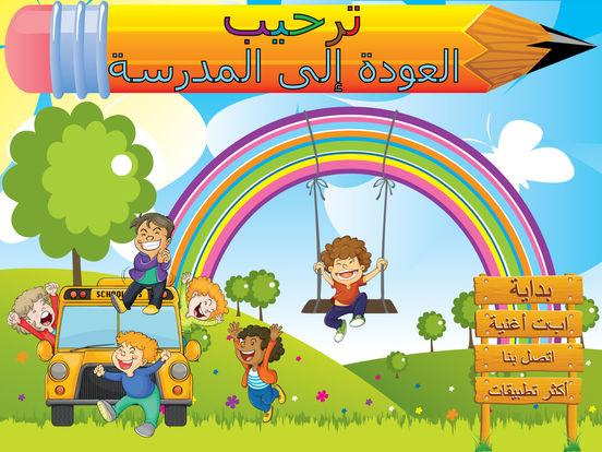 Book Cover Design Cartoon : Kids arabic alif baa ta alphabets huruf book ألعاب تعليمية