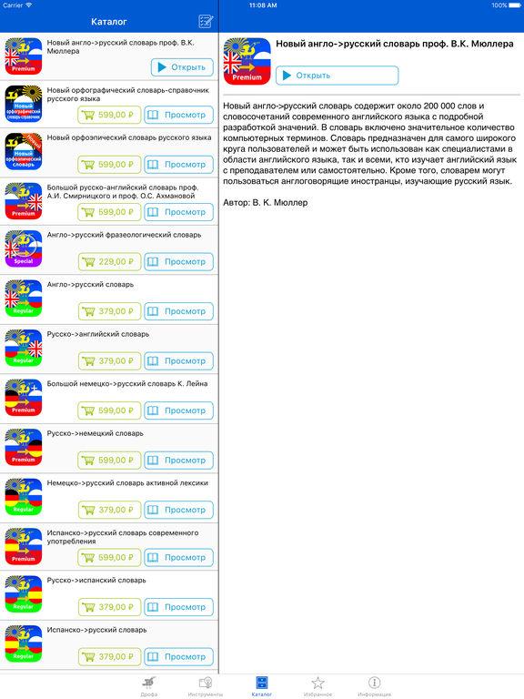 """Словари издательства """"ДРОФА"""" Скриншоты6"""
