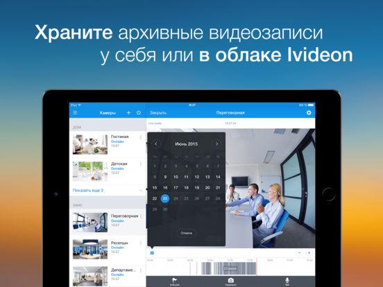 Видеонаблюдение Ivideon Screenshot