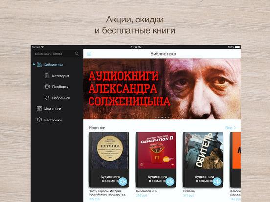 Аудиокниги BlablaBook. Начните бесплатно слушать Скриншоты6