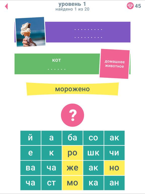 игра ответы угадай слово по подсказке