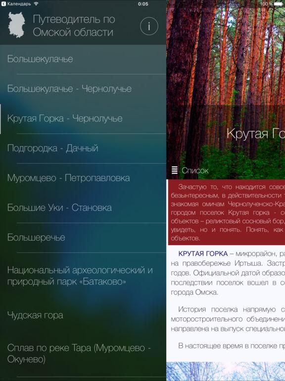 Путеводитель по Омской области Скриншоты7