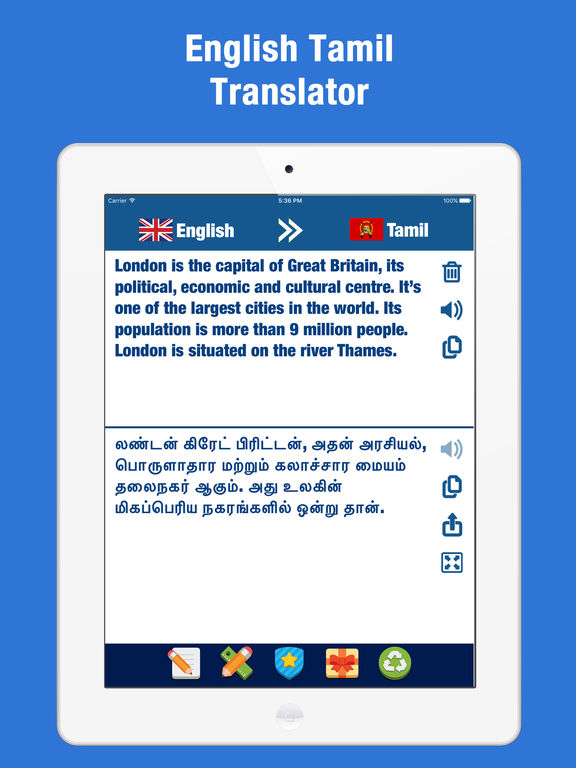 Translate Tamil to English