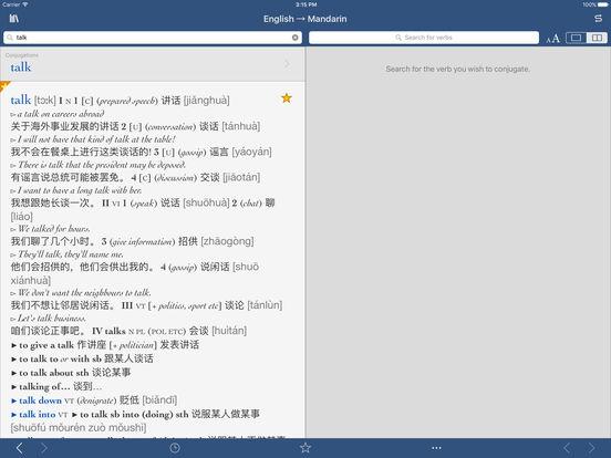Collins Pro Mandarin Chinese-English Translation Dictionary iPad Screenshot 1