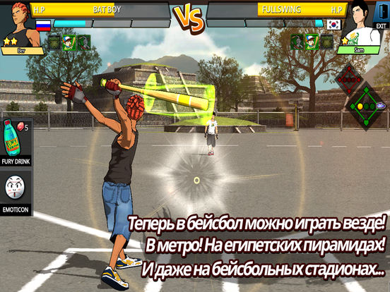 FreeStyle Бейсбол2 Screenshot