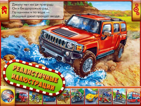 Мир Машин для детей и малышей: развивающие игры, пазлы и стихи про машины!