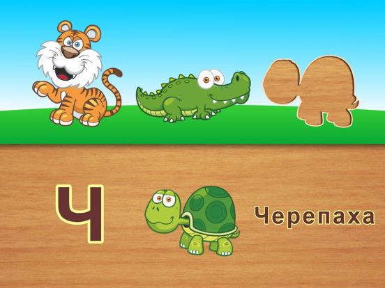 Азбука для детей - учимся читать - головоломка для малышей с животными +