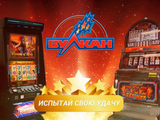 Игровые автоматы вулкан: ключевые конкурентные преимущества