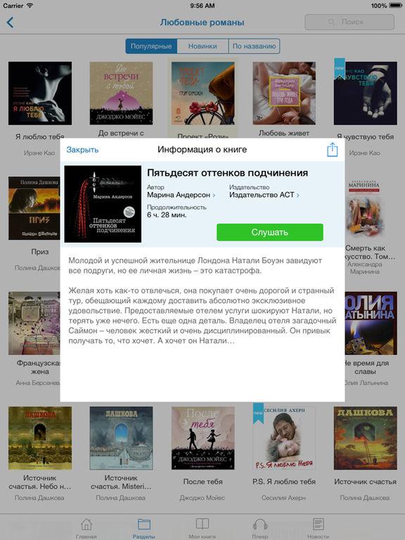 Эротика и секс - книги и аудиокниги для взрослых Скриншоты6