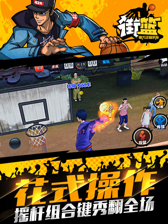 街篮—首款3V3篮球真竞技手游