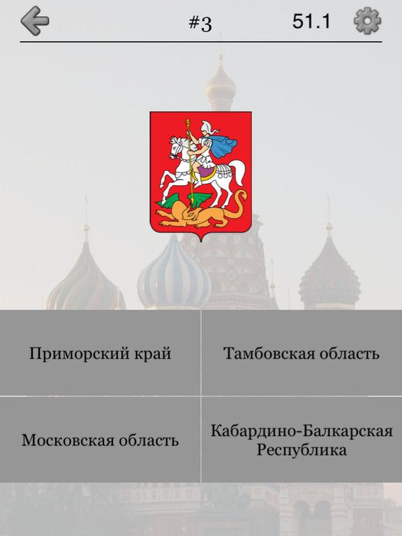 Российские регионы - Все карты, гербы и столицы РФ Скриншоты11