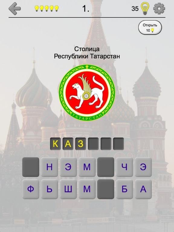 Российские регионы - Все карты, гербы и столицы РФ Скриншоты8
