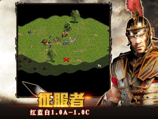 帝国复兴:帝国时代史诗级,即时策略游戏 - 截图 2