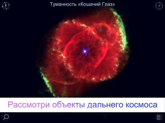 Star Walk ™ 2 - Звёзды, Спутники и Созвездия Screenshot