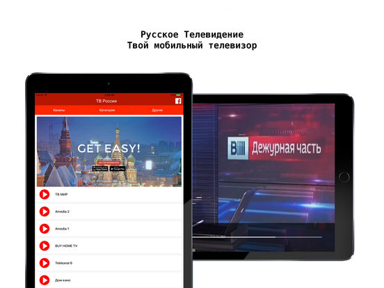 RussianTV Live - Russian Television Channels Screenshots