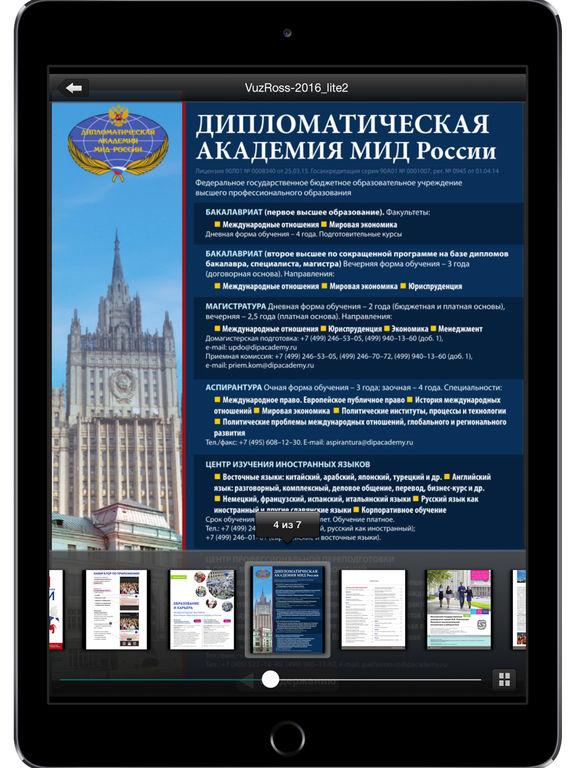 Справочник ВУЗы России Скриншоты8