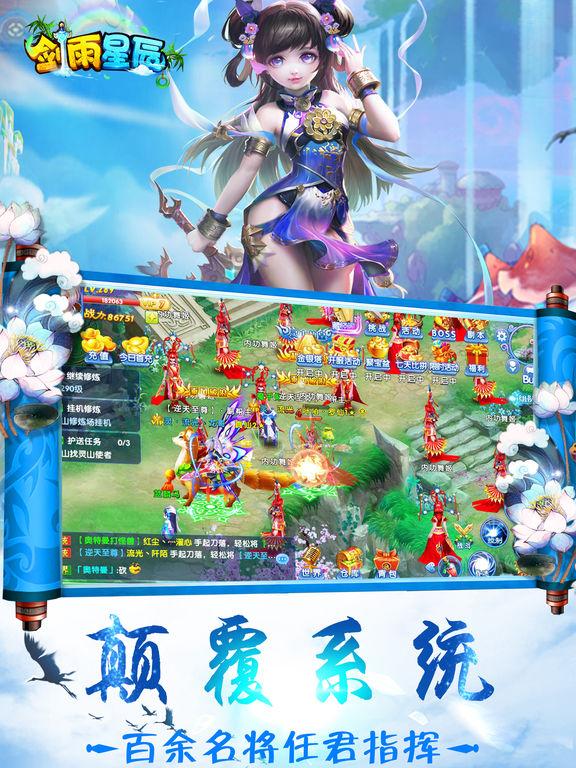 剑雨星辰:玄幻修仙RPG手游大作见证掌中传奇 - 截图 3