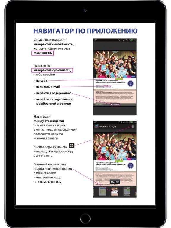 Справочник ВУЗы России Скриншоты7