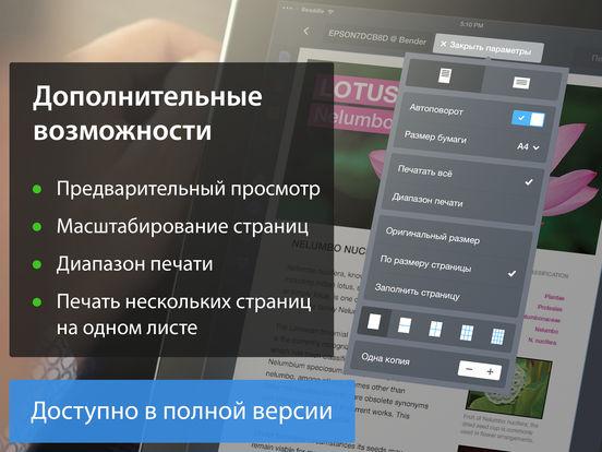 Printer Pro Lite Скриншоты9