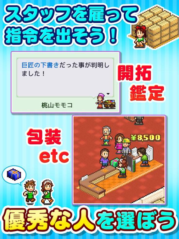 青空発掘カンパニー screenshot 7