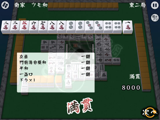 MahJong Nagomi HD iPad Screenshot 4