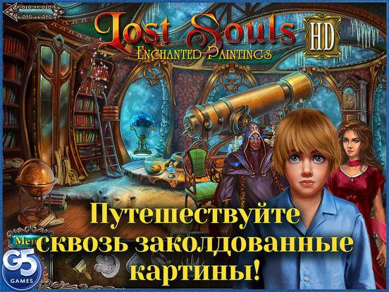 Потерянные Души: Заколдованные Картины HD (Full) Screenshot