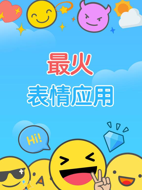 可爱表情ipad版_可爱表情ios下载官方最新版