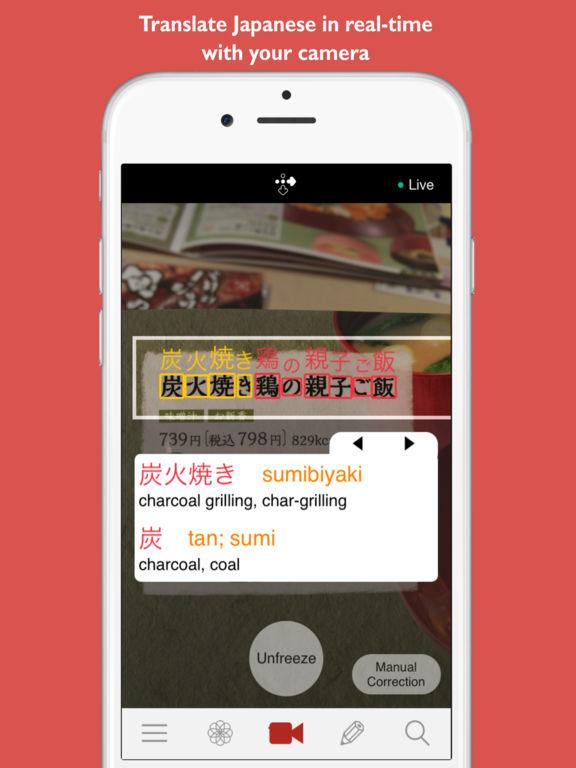 Yomiwa Japanese Dictionary and Translator Screenshots