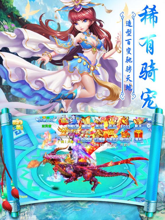 梦幻降妖:限量版华丽时装任性换 - 截图 2