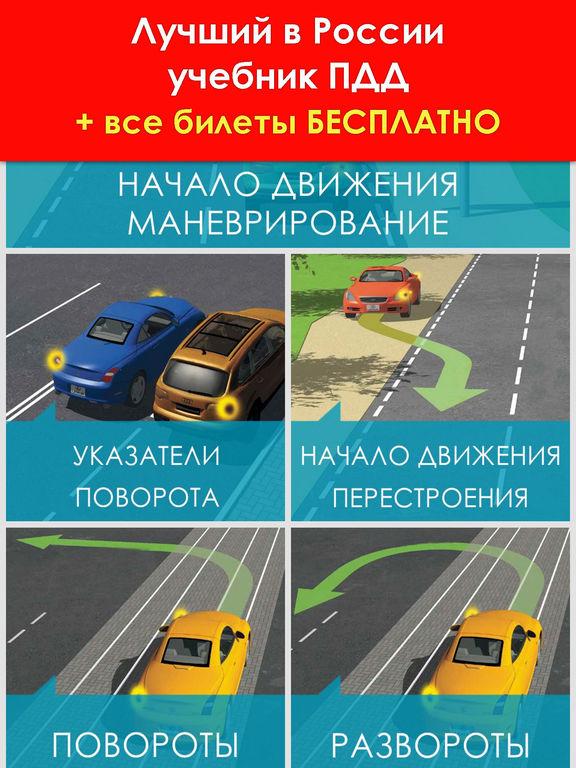 Пдд Учебник Для Автошкол