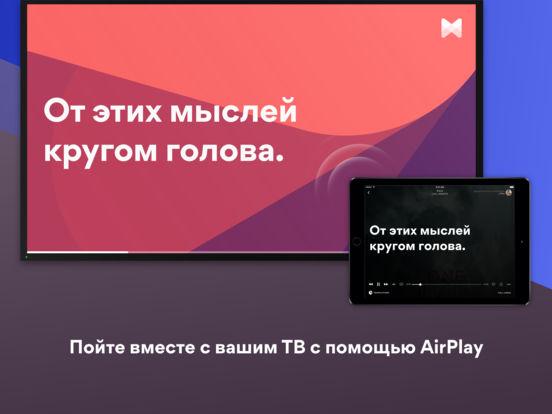 Musixmatch Screenshot