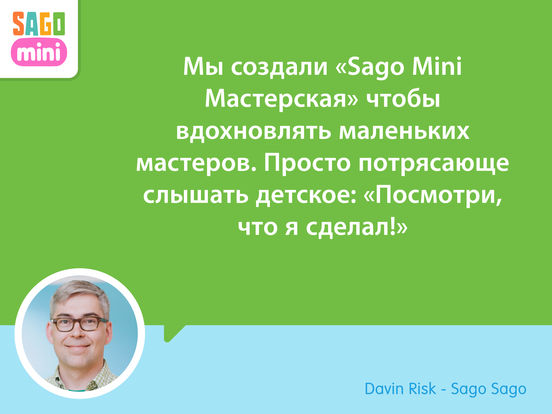 Sago Mini Мастерская