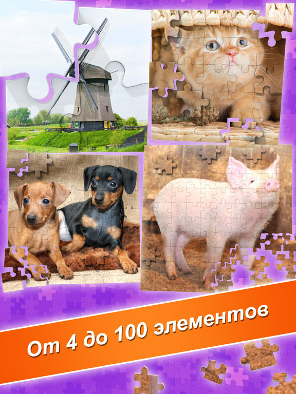 Скачать Jigsaw : World's Biggest Jig Saw Puzzle