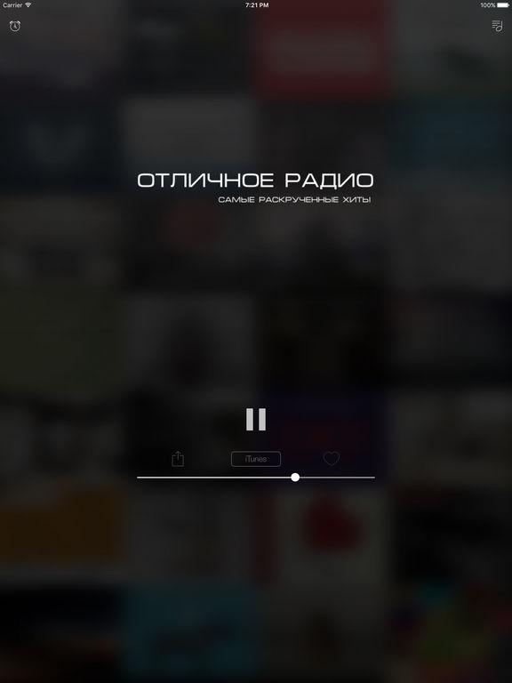 Отличное Радио - Radio Online Скриншоты3